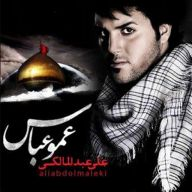 Download Ali Abdolmaleki 's new song called Amo Abbas