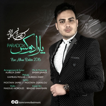 Download Kamran Molaei's new song called Bad Az To