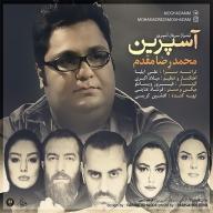 دانلود آهنگ جدید محمدرضا مقدم به نام آسپرین (تیتراژ سریال)