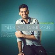دانلود آهنگ جدید شهاب رمضان به نام خوشبختی ما