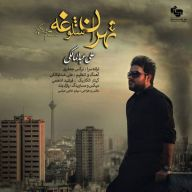 Download Ali Abdolmaleki's new song called Tehran Sholooghe