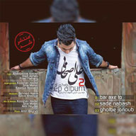 Download Ali Ashabi 's new song called EP Album 2