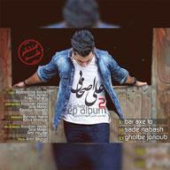 دانلود آلبوم علی اصحابی به نام EP Album 2