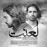 Download AmirAbbas Golab & Amin Ghobad's new song called Lanat