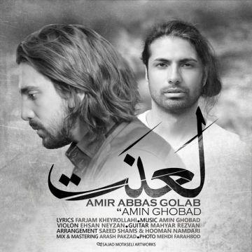 Download AmirAbbas Golab & Amin Ghobad's new song called Lanat