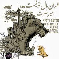 Download Amir Khalvat 's new song called  Tehran Maale To Nist