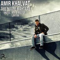 Download Amir Khalvat 's new song called  Zire Noore Mahtab