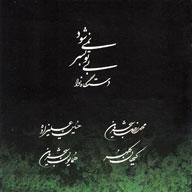 دانلود آلبوم محمد رضا شجریان به نام بی تو به سر نمیشود