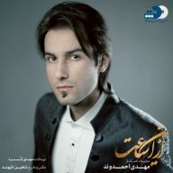 Download Mehdi Ahmadvand's new song called Az In Saat