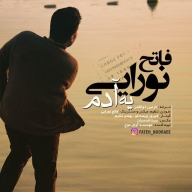 Download Fatehe Noraee 's new song called Ye Adam