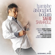 Download Saeed Sharouz 's new song called Hamishe Asheghet Boodam