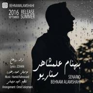 Download Behnam Alamshahi's new song called Senario