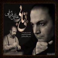 Download Alireza Ghorbani 's new song called Bitabi