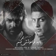 دانلود آهنگ جدید بهزاد پکس و سعید تاتایی به نام باید فراموش کنم
