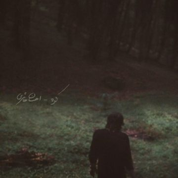 Download Ehsan Haeri 's new song called Kooh
