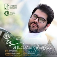 Download Hamed Homayoun's new song called Sheydaei