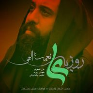 Download Roozbeh Nematollahi's new song called Ali