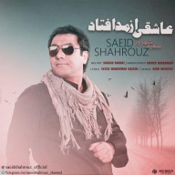 Download Saeid Sharouz 's new song called Asheghi Az Mod Oftad