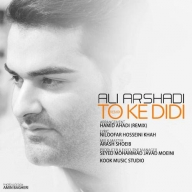 Download Ali Arshadi's new song called To Ke Didi (Hamid Ahadi Remix)