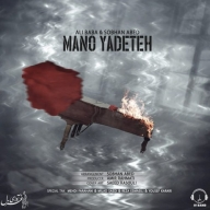 Download Ali Baba & Sobhane Abed 's new song called Mano Yadeteh