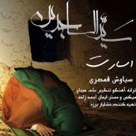 Download Siavash Ghamsari's new song called Esarat