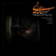 Download Amir Azimi 's new song called Lalaei