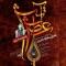 Download Ehsan KhajehAmiri's new song called Atashe Atash
