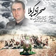 دانلود آلبوم مداحی ترکی شهروز حبیبی به نام صحرای کربلا