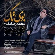 دانلود آهنگ جدید محمدرضا مقدم به نام بوی تاک