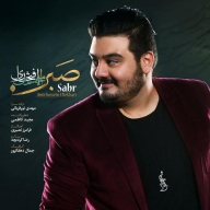 Download Amir Hossein Eftekhari's new song called Sabr
