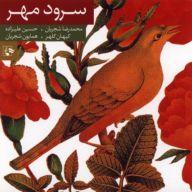 Download MohammadReza Shajarian's new song called Soroude Mehr