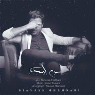 Download Siyavash Ghamsari's new song called Saram Omad