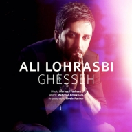 Download Ali Lohrasbi's new song called Ghesseh