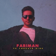 Download Fariman 's new song called Ye Forsate Dige