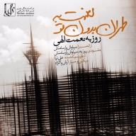 دانلود آهنگ جدید روزبه نعمت اللهی به نام لعنت به تهران بدون تو
