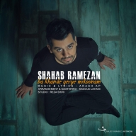 دانلود آهنگ جدید شهاب رمضان به نام با خنده گریه میکنم