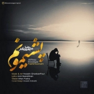 Download Alireza Roozegar 's new song called Pashimoonam