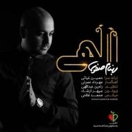 Download Behnam Safavi's new song called Elahi