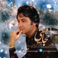 Download Mostafa Fattahi 's new song called Khejalati