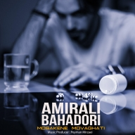 Download Amirali Bahadori 's new song called Mosakene Movaghati