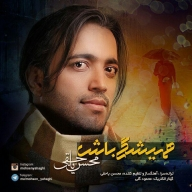 Download Mohsen Yahaghi's new song called Hamishegi