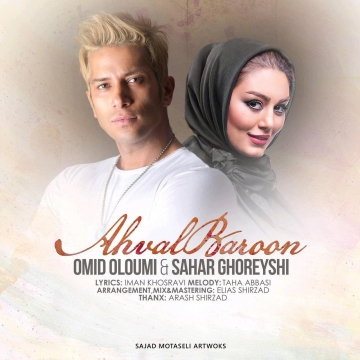 Download Omid Oloumi & Sahar Ghoreishi's new song called Ahvale Baroon