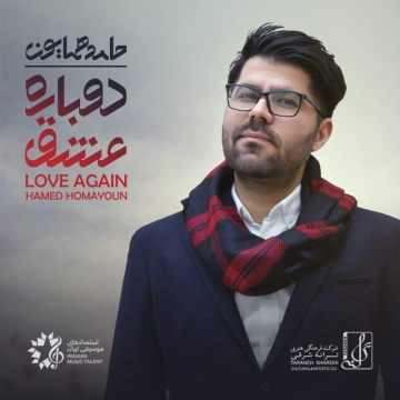 Download Hamed Homayoun's new album called Dobare Eshgh
