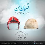 Download Mohammadreza Moghadam 's new song called Ghahremane Man