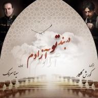 Download Sina Sarlak's new song called Dar Bande To Azadam