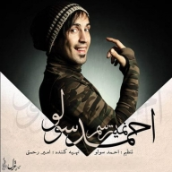 Download Ahmad Solo's new song called Nemitarsam