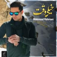 دانلود آهنگ جدید محمود رحمانی به نام خیلی وقت
