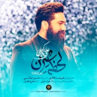 Download Ali Zandvakili's new song called Lahzehaye Shirin (Rearrange)