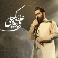 Download Ali Zandvakili's new song called Baz Bahar Omad