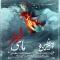Download Amir Azimi's new song called Mahi Ghermez